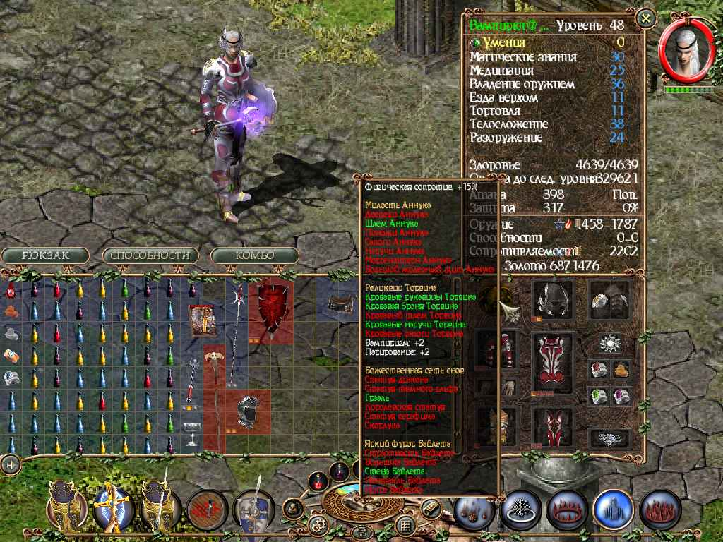 Dark elf lvl 10 vs anducar sacred un